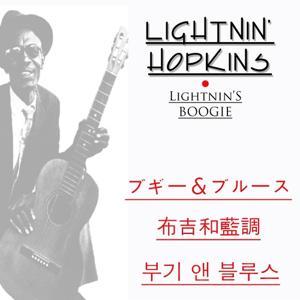 Lightnin's Boogie (Asia Edition)