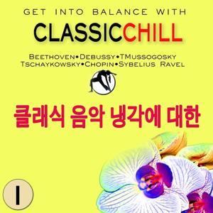 Classic Chill, Vol.1 (Korea Special Edition)
