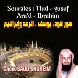 Sourates : Hud, Yusuf, Ara'd, Ibrahim - Quran - Coran - Récitation Coranique