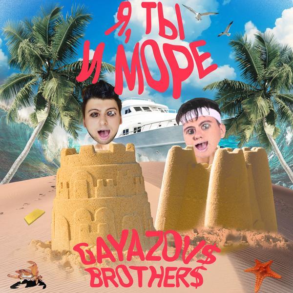Альбом «Я, ТЫ и МОРЕ» - слушать онлайн. Исполнитель «GAYAZOV$ BROTHER$»