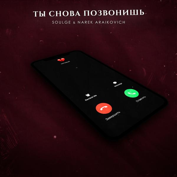 Narek Araikovich, Soulge - Ты снова позвонишь