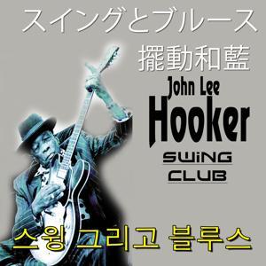 Swing Club (Asia Edition)