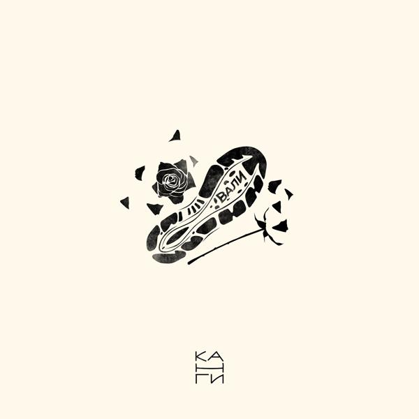 Альбом «Вали» - слушать онлайн. Исполнитель «Канги»