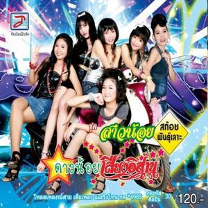 Sao Noi Sakoi Phan Lo