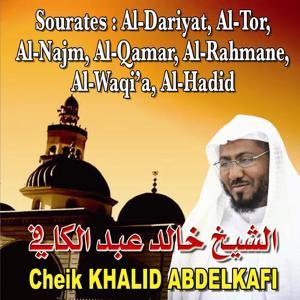 Sourates: Al-Dariyat, Al-Tor, Al-Najm, Al-Qamar, Al-Rahmane, Al Waqi'a, Al Hadid (Quran - coran - islam - récitation coranique)