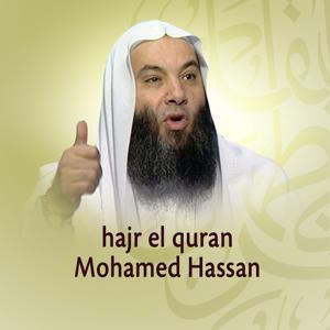 Hajr el quran (Quran - Coran - Islam - Discours - Dourous)