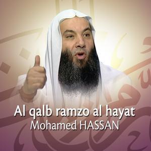 Al qalb ramzo al hayat (Quran - Coran - Islam)