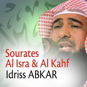 Sourates Al Isra & Al Kahf (Quran - Coran - Islam - Récitation coranique)