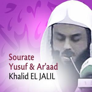 Sourates Yusuf & Ar'aad (Quran - Coran - Islam - Récitation coranique)