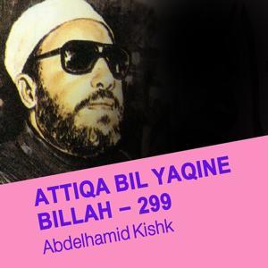 Attiqa bil yaqine billah - 299 (Quran - Coran - Islam)
