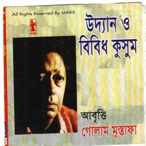 Uddan O Bibidho Kushum