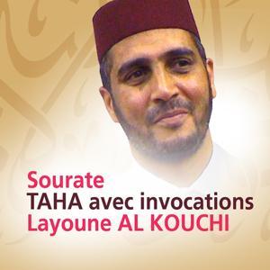 Sourate Taha avec invocations (Quran - Coran - Islam)