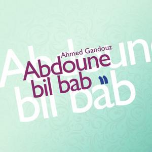 Abdoune bil bab (Quran - Coran - Islam)