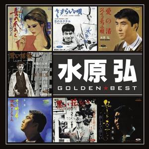Golden Best Hiroshi Mizuhara