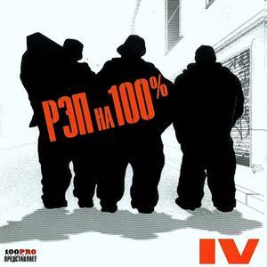 Рэп на 100 %, Ч. 4