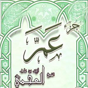 Juzz Amma m'aa Doâe (Quran)