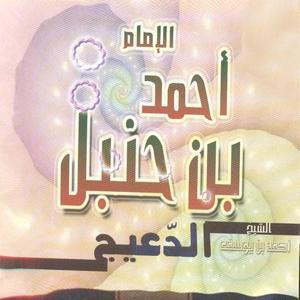 Al Imam Ahmed Ibn Hanbal