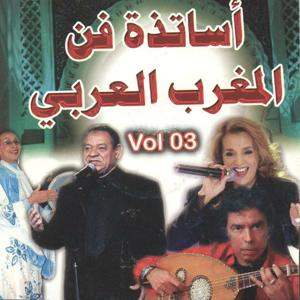 Assatidate fane al Maghreb al Arabi, vol. 3