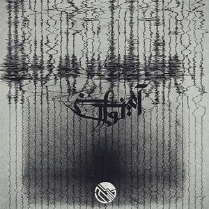 Navar (Persian Music)