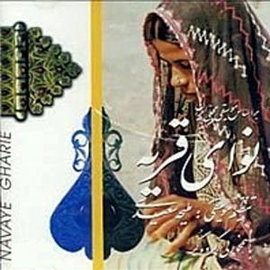 Navaye Gharie (Persian Music)