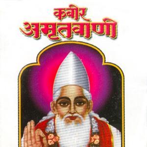 Kabir Amrut Vani