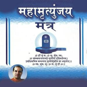 Mahamrutyunjay Mantra