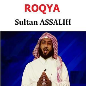 Roqya (Quran - Coran - Islam)