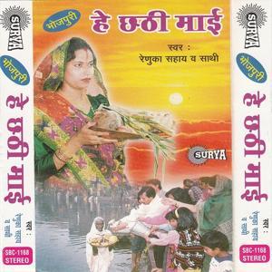 Hey Chathi Maiya