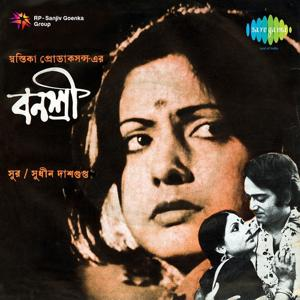 Banashree (Original Motion Picture Soundtrack)