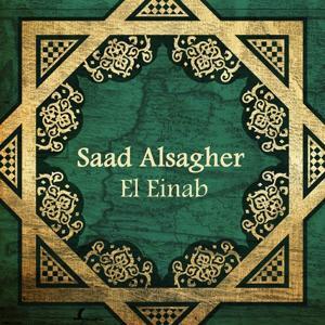 El Einab
