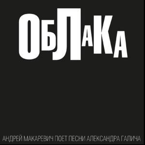 Облака (Андрей Макаревич поет песни Александра Галича)