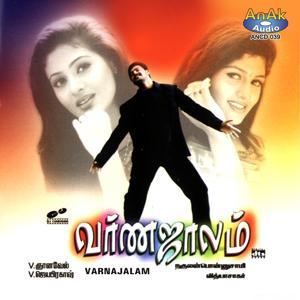 Varnajalam (Original Motion Picture Soundtrack)
