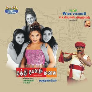Thathithavathu Manasu (Original Motion Picture Soundtrack)