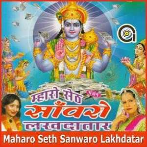 Maharo Seth Sanwaro Lakhdatar