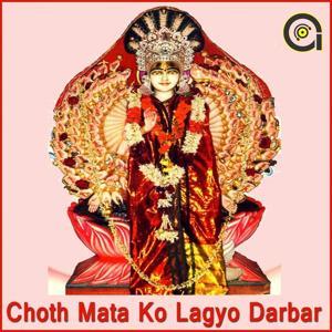 Choth Mata Ko Lagyo Darbar