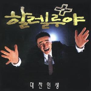 Hallelujah OST (할렐루야 OST)