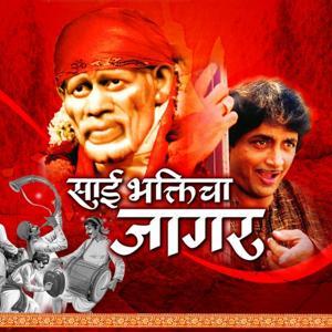 Sai Bhakticha Jagar