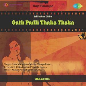 Gath Padli Thaka Thaka