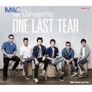 น้ำตาสุดท้าย (One Last Tear)