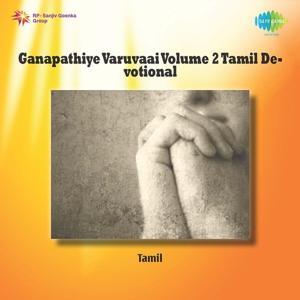 Ganapathiye Varuvaai Volume 2 Tamil Devotional