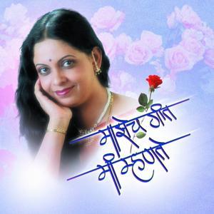 Majhech Geet Mi Mhante