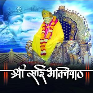 Shri Sai Bhaktipath