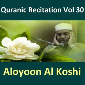 Quranic Recitation, Vol. 30 (Quran - Coran - Islam)