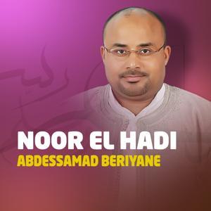 Noor El Hadi (Quran - Coran - Islam)