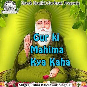 Gur Ki Mahima Kya Kaha