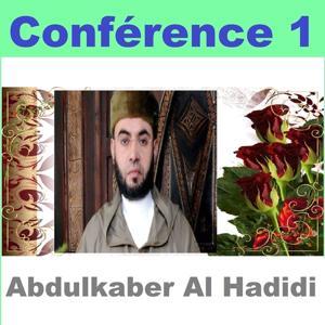 Conférence, vol. 1 (Quran - Coran - Islam)