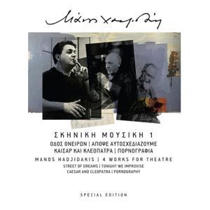 Manos Hadjidakis - Skiniki Mousiki I