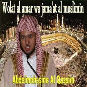 Wolat Al Amar Wa Jama'At Al Muslimin