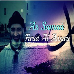 As Samaà (Quran)