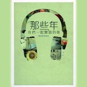Na Xie Nian Wo Men Yi Qi Ting Guo Di Ge (Mandarin Edition)
